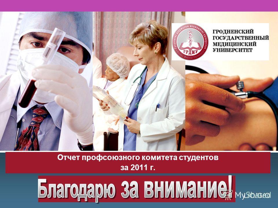 L/O/G/O Отчет профсоюзного комитета студентов за 2011 г.