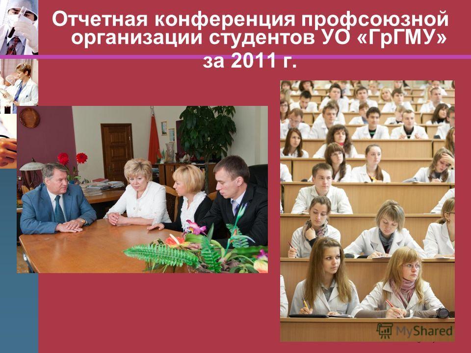 Отчетная конференция профсоюзной организации студентов УО «ГрГМУ» за 2011 г. www.themegallery.com