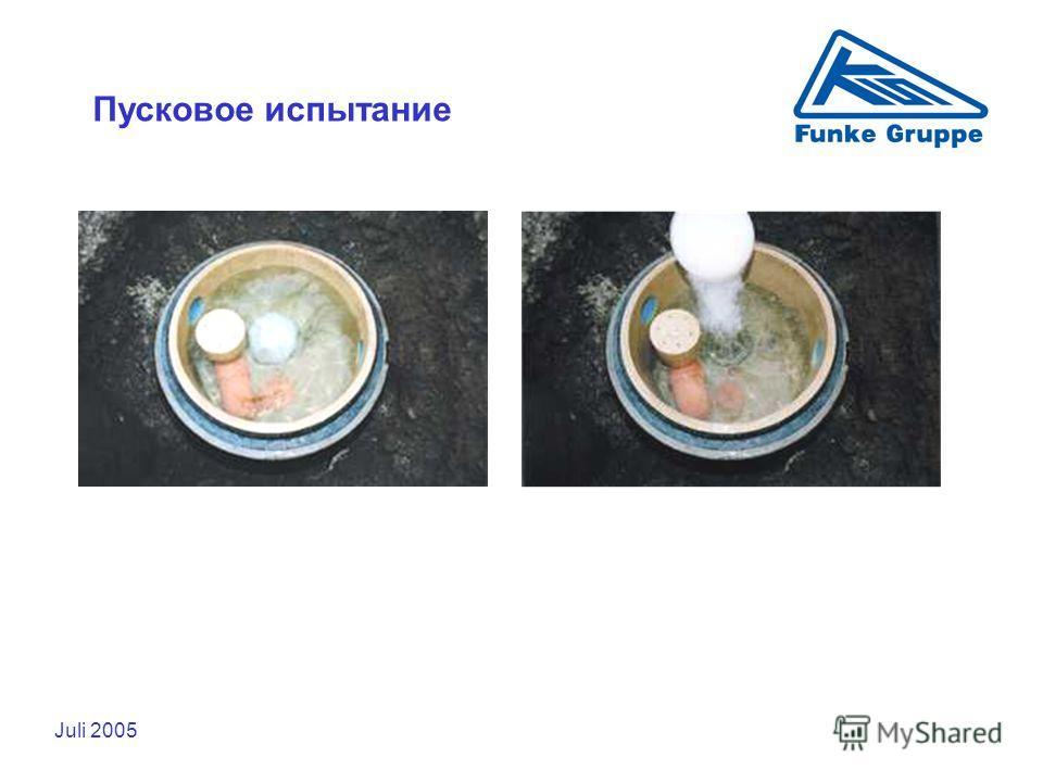 Juli 2005 Пусковое испытание