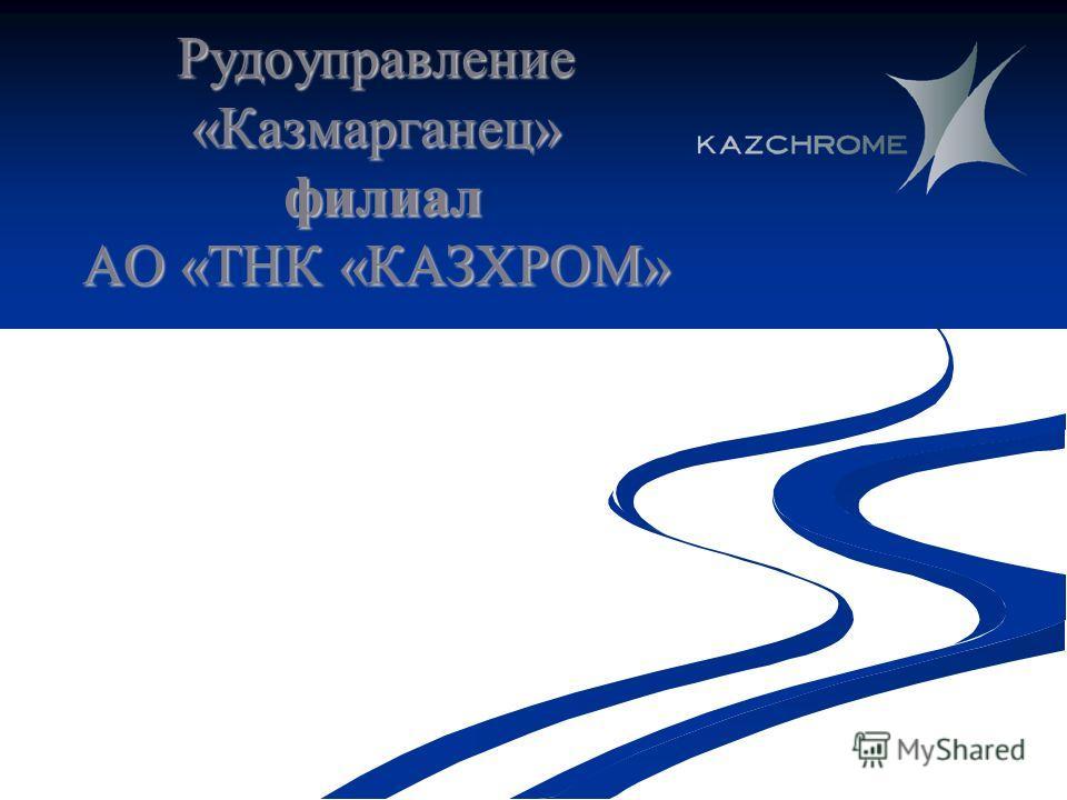 Рудоуправление «Казмарганец» филиал АО «ТНК «КАЗХРОМ»