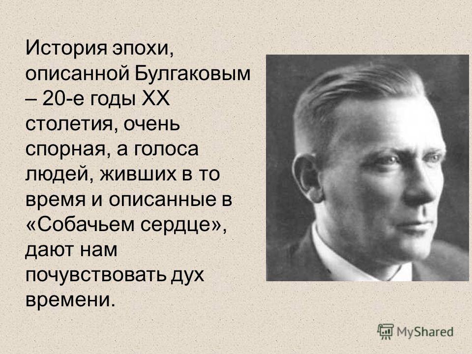История эпохи, описанной Булгаковым – 20-е годы XX столетия, очень спорная, а голоса людей, живших в то время и описанные в «Собачьем сердце», дают нам почувствовать дух времени.