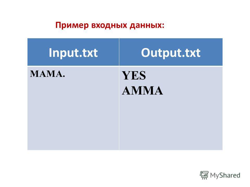 Input.txtOutput.txt МАМА. YES АММА Пример входных данных: