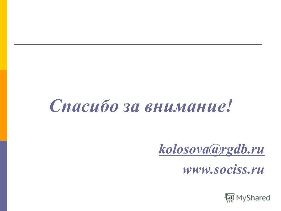 Спасибо за внимание! kolosova@rgdb.ru www.sociss.ru