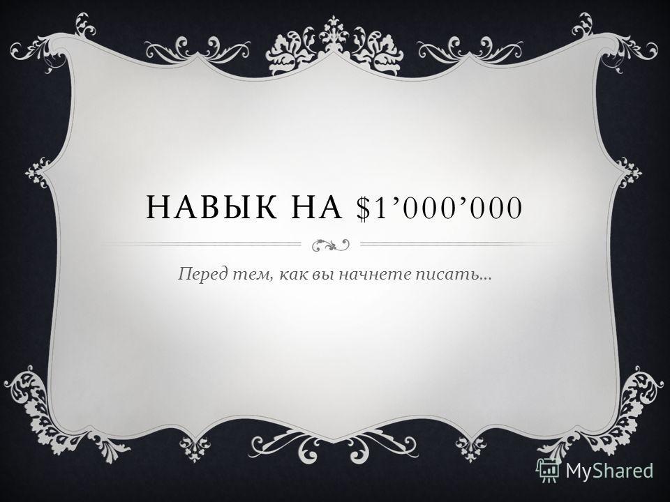 НАВЫК НА $1000000 Перед тем, как вы начнете писать …