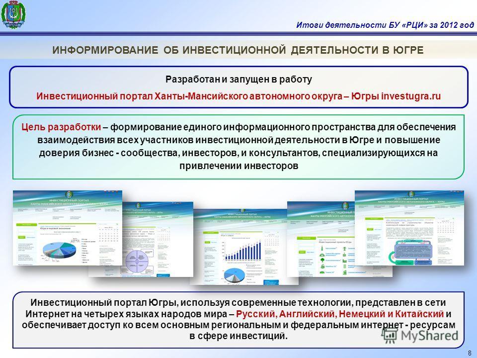 8 Разработан и запущен в работу Инвестиционный портал Ханты-Мансийского автономного округа – Югры investugra.ru ИНФОРМИРОВАНИЕ ОБ ИНВЕСТИЦИОННОЙ ДЕЯТЕЛЬНОСТИ В ЮГРЕ Инвестиционный портал Югры, используя современные технологии, представлен в сети Инте