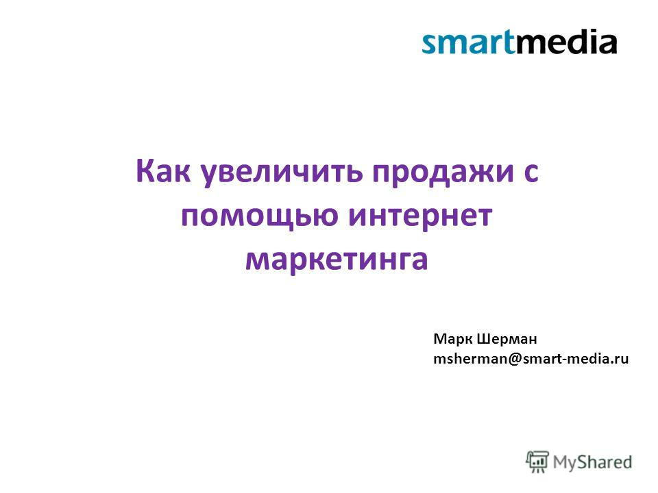 61,2 млн. Как увеличить продажи с помощью интернет маркетинга Марк Шерман msherman@smart-media.ru
