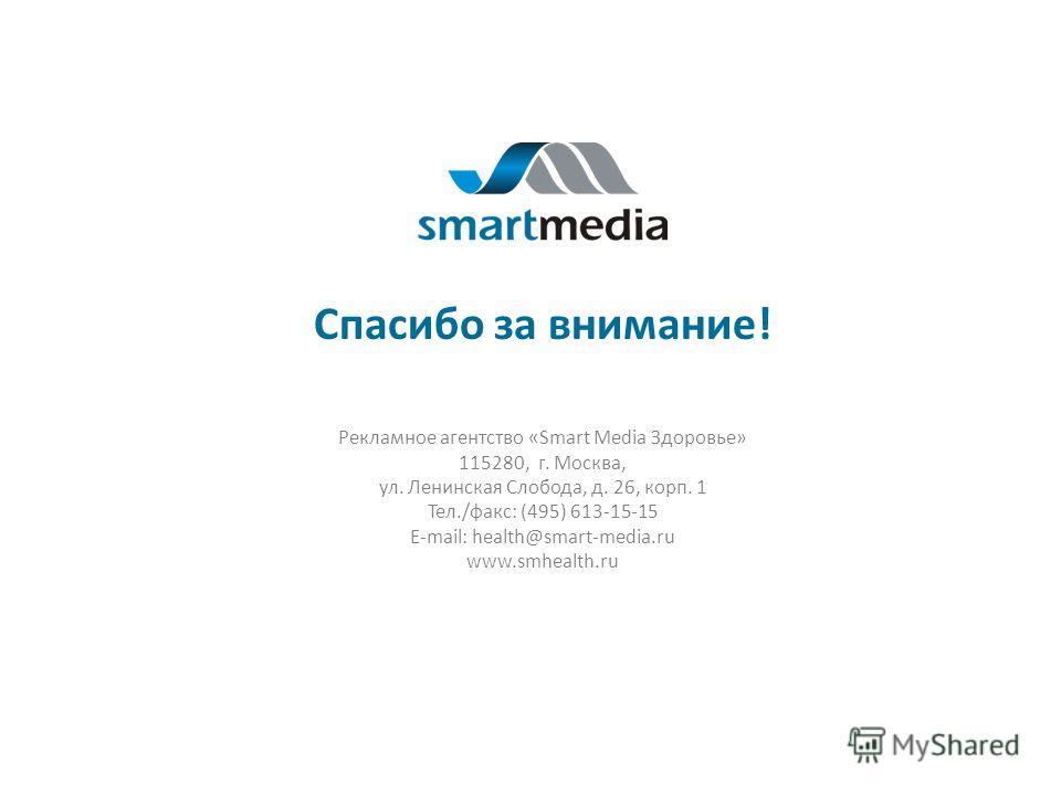 27 Спасибо за внимание! Рекламное агентство «Smart Media Здоровье» 115280, г. Москва, ул. Ленинская Слобода, д. 26, корп. 1 Тел./факс: (495) 613-15-15 E-mail: health@smart-media.ru www.smhealth.ru