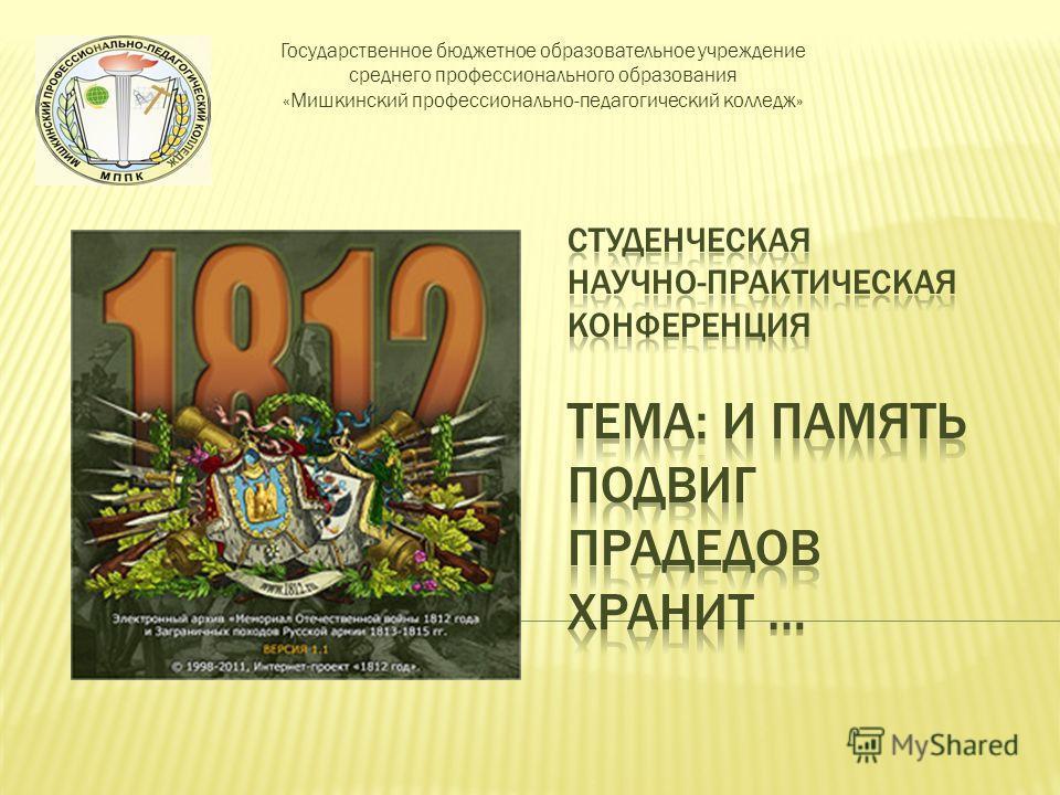 Государственное бюджетное образовательное учреждение среднего профессионального образования «Мишкинский профессионально-педагогический колледж»