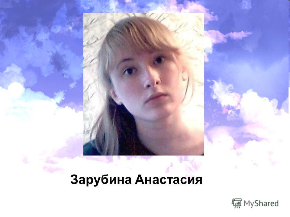 Зарубина Анастасия