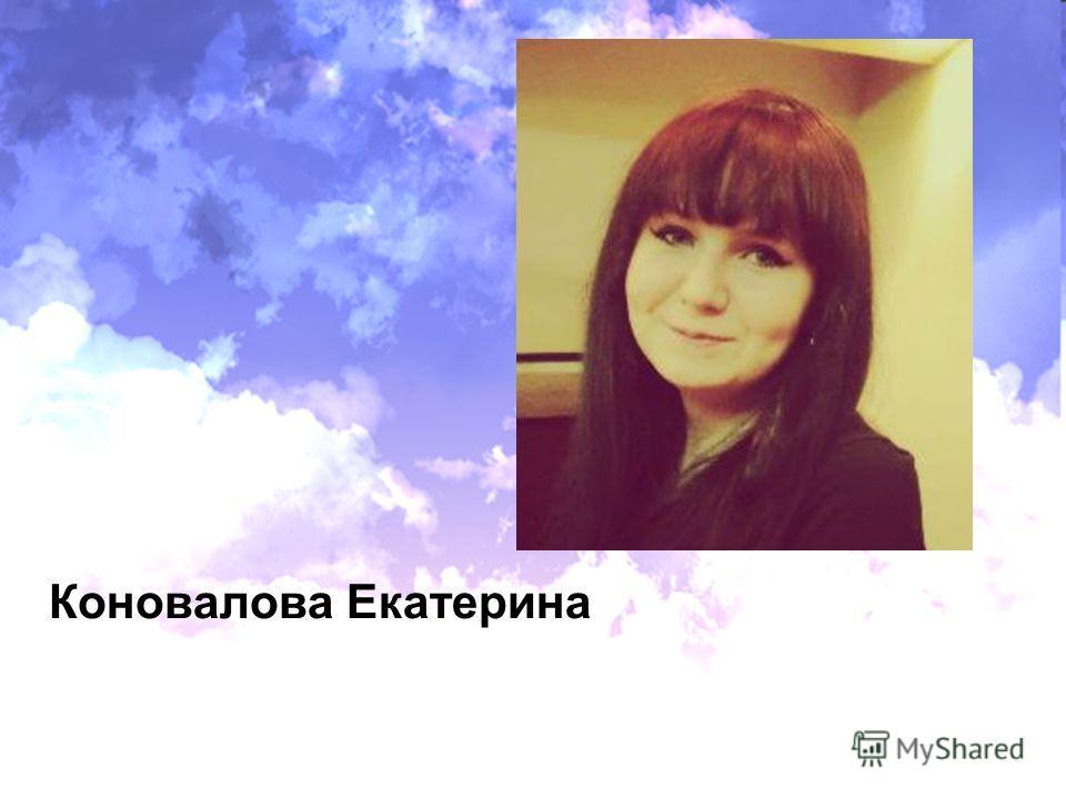 Коновалова Екатерина
