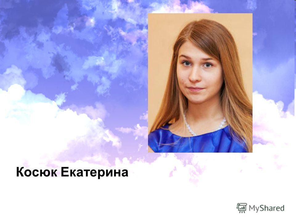 Косюк Екатерина