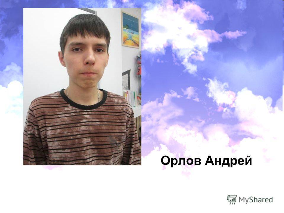 Орлов Андрей