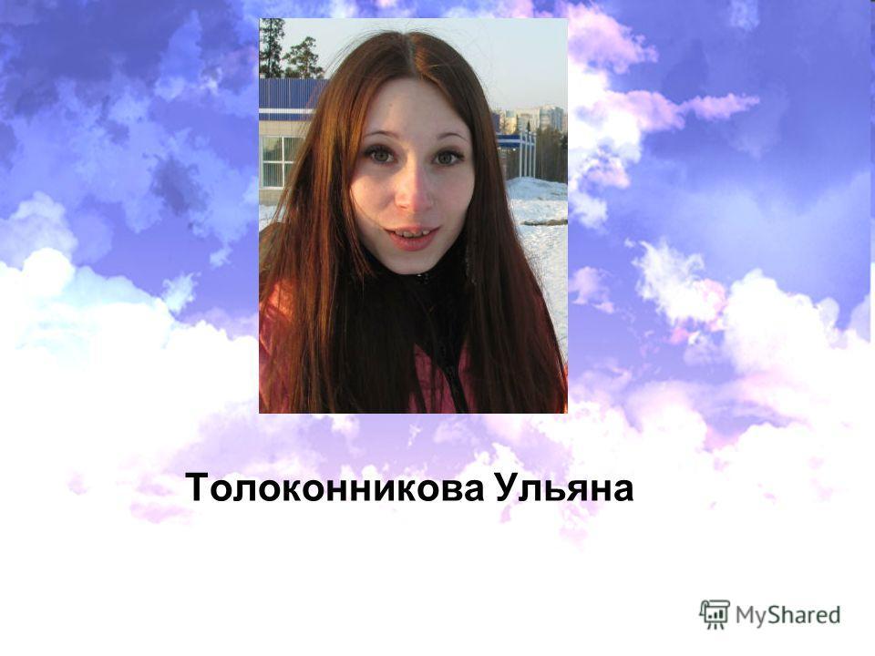 Толоконникова Ульяна