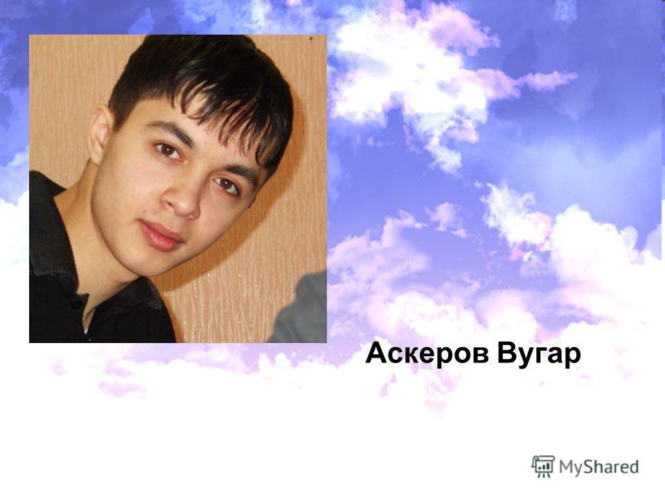 Аскеров Вугар
