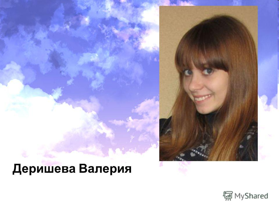 Деришева Валерия
