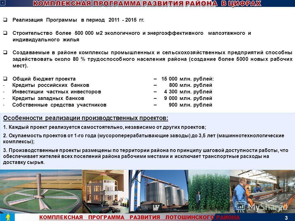Цель проекта: Создание на территории Лотошинского района энергонезависимых экопоселений с полной социальной инфраструктурой в комплексе с научно-производственным кластером, состоящим из объектов Технико- внедренческого инновационного центра, Биотехно