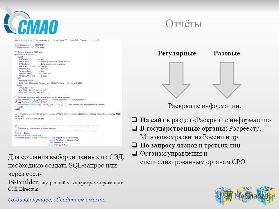Создавая лучшее, объединяем вместе Отчёты Для создания выборки данных из СЭД, необходимо создать SQL-запрос или через среду IS-Builder - внутренний язык программирования в СЭД Directum РегулярныеРазовые Раскрытие информации: На сайт в раздел «Раскрыт