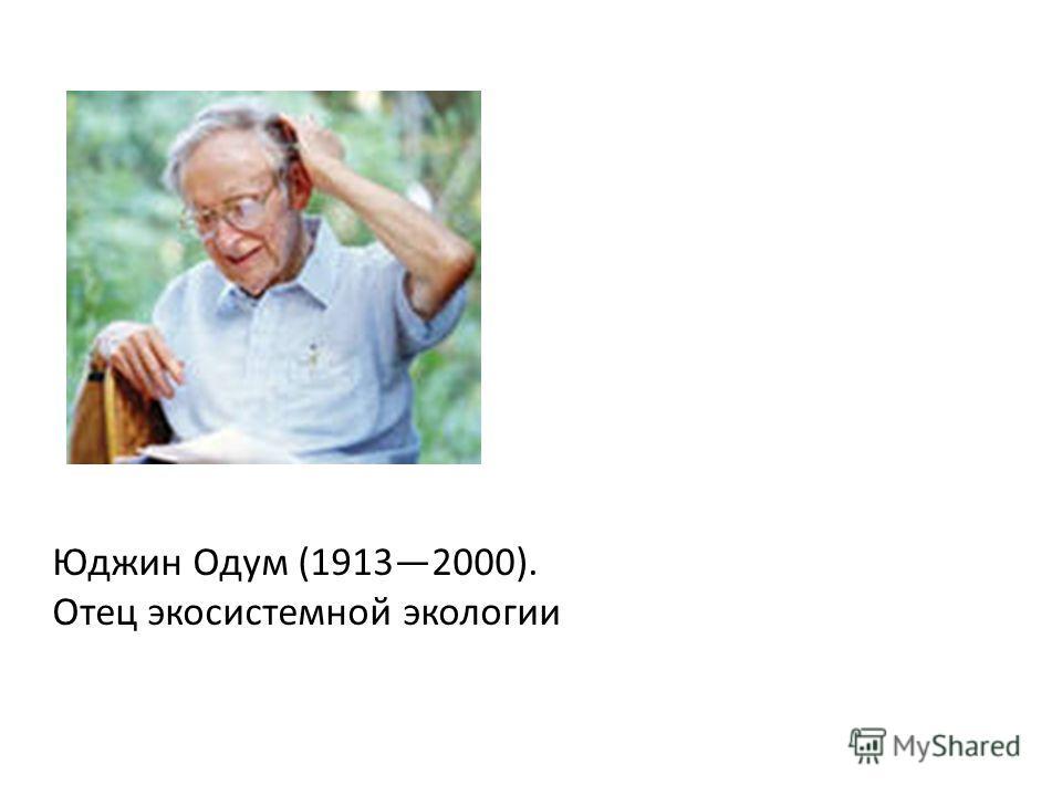 Юджин Одум (19132000). Отец экосистемной экологии