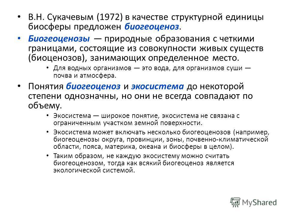 В.Н. Сукачевым (1972) в качестве структурной единицы биосферы предложен биогеоценоз. Биогеоценозы природные образования с четкими границами, состоящие из совокупности живых существ (биоценозов), занимающих определенное место. Для водных организмов эт