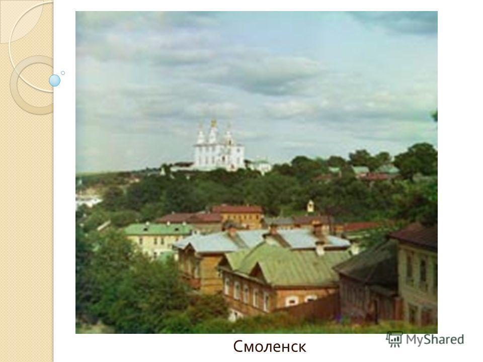Назовите город, который называли « ключом к России ». Смоленск