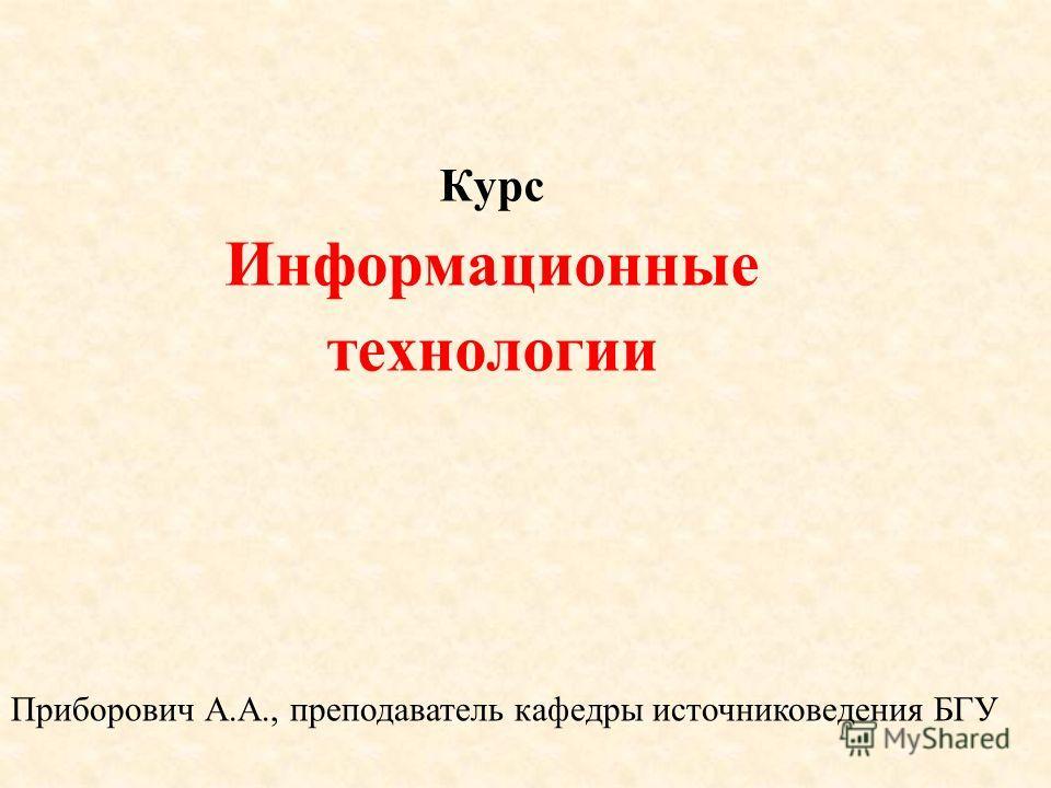 Курс Информационные технологии Приборович А.А., преподаватель кафедры источниковедения БГУ