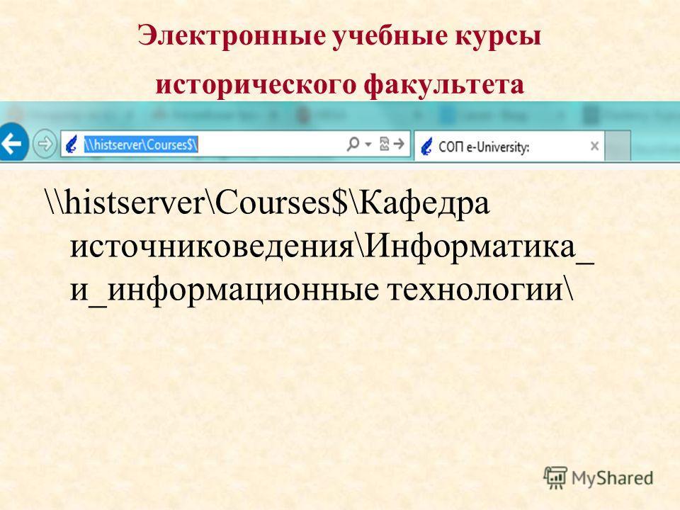 Электронные учебные курсы исторического факультета \\histserver\Courses$\Кафедра источниковедения\Информатика_ и_информационные технологии\