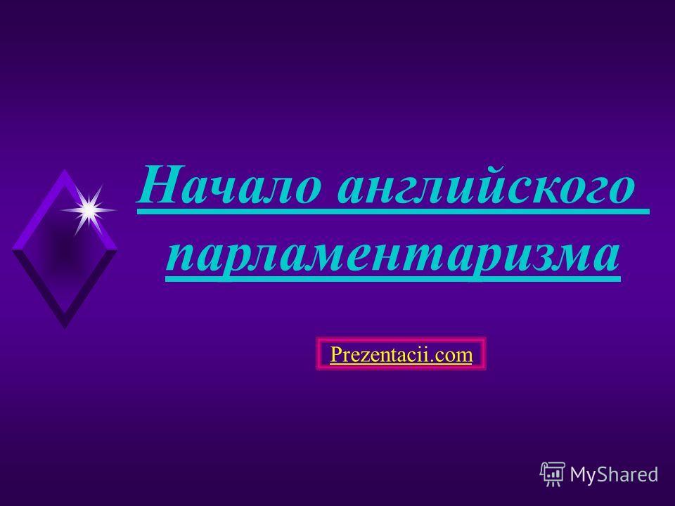 Начало английского парламентаризма Prezentacii.com
