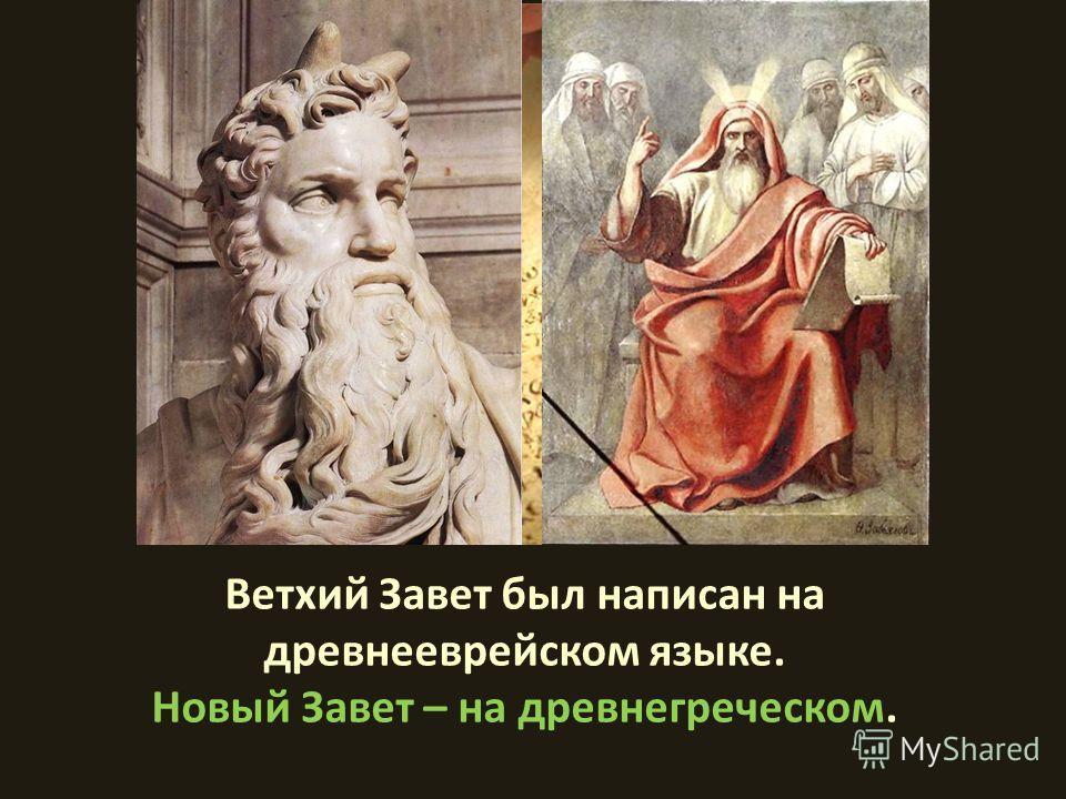 Ветхий Завет был написан на древнееврейском языке. Новый Завет – на древнегреческом.