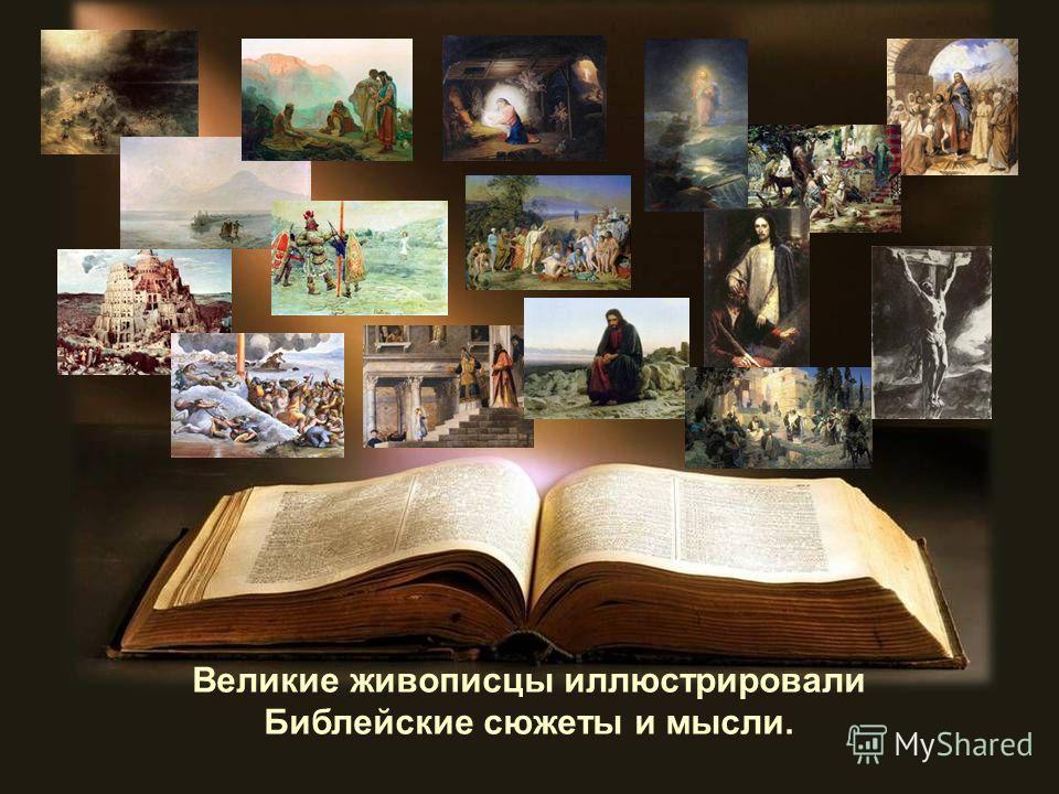 Великие живописцы иллюстрировали Библейские сюжеты и мысли.
