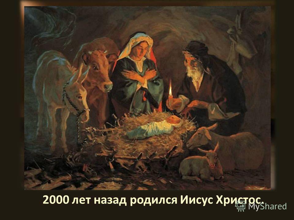 2000 лет назад родился Иисус Христос.