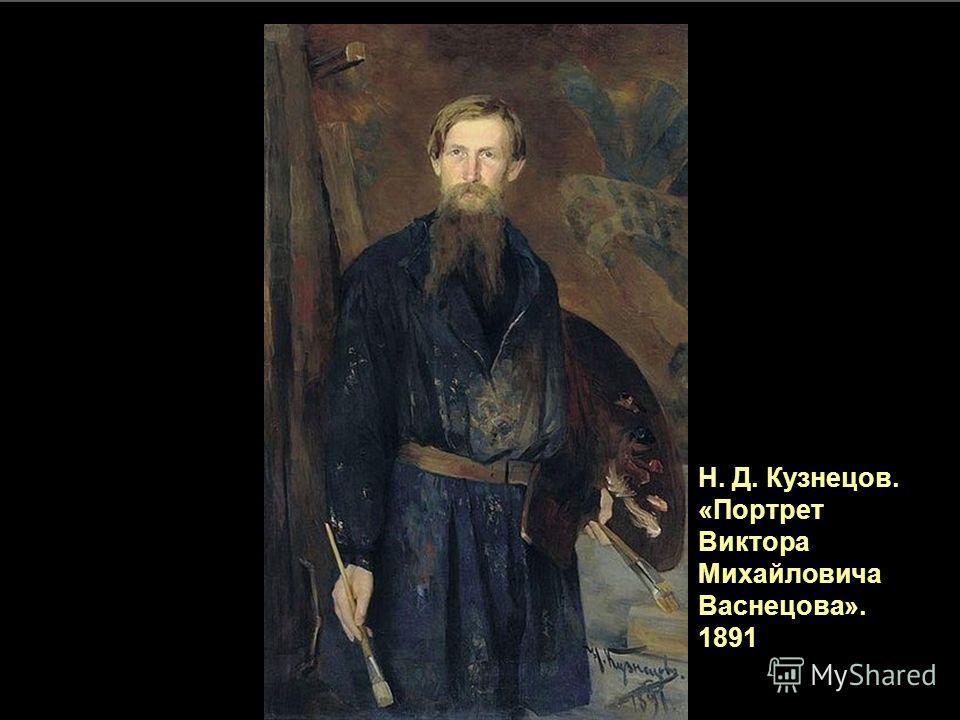Н. Д. Кузнецов. «Портрет Виктора Михайловича Васнецова». 1891