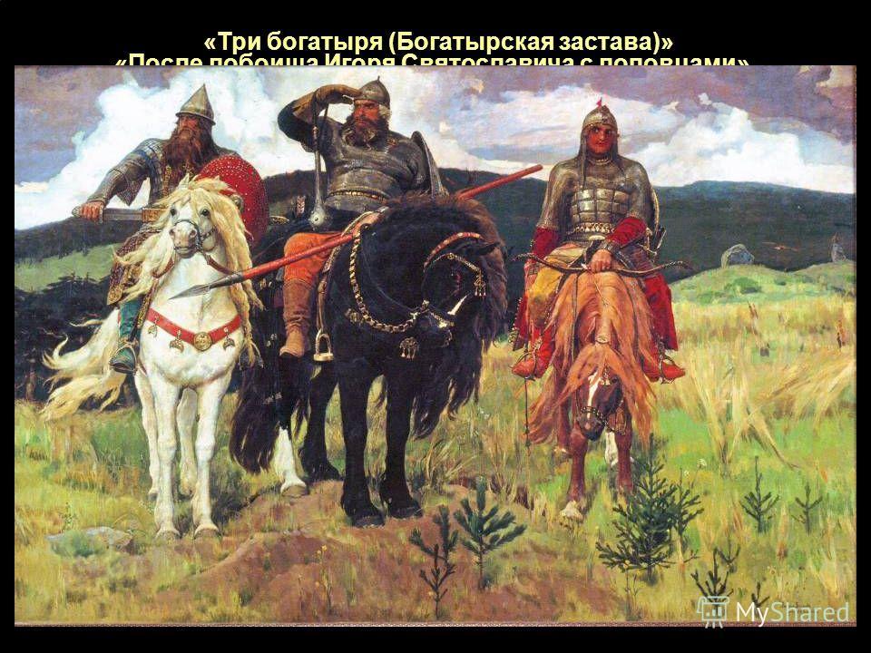 «После побоища Игоря Святославича с половцами». «Три богатыря (Богатырская застава)»