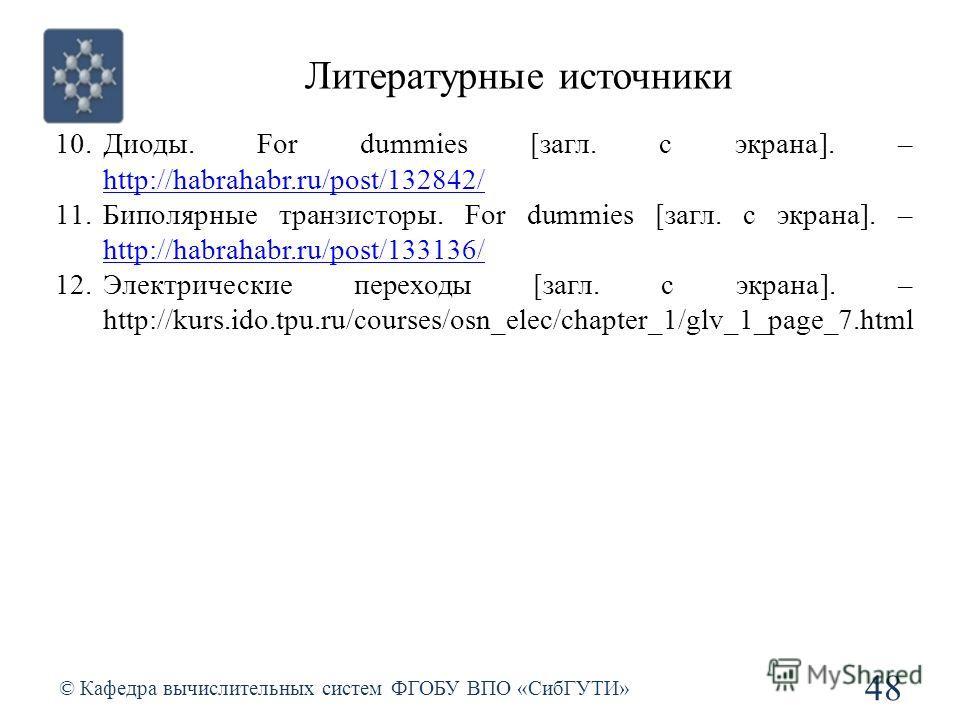 Литературные источники © Кафедра вычислительных систем ФГОБУ ВПО «СибГУТИ» 48 10.Диоды. For dummies [загл. с экрана]. – http://habrahabr.ru/post/132842/ http://habrahabr.ru/post/132842/ 11.Биполярные транзисторы. For dummies [загл. с экрана]. – http: