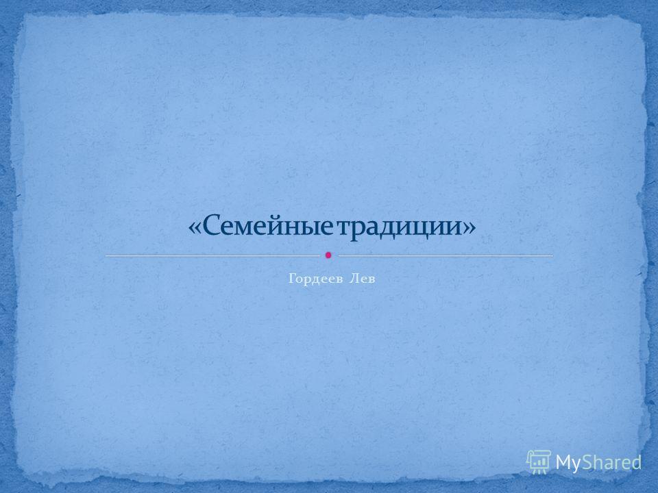 Гордеев Лев