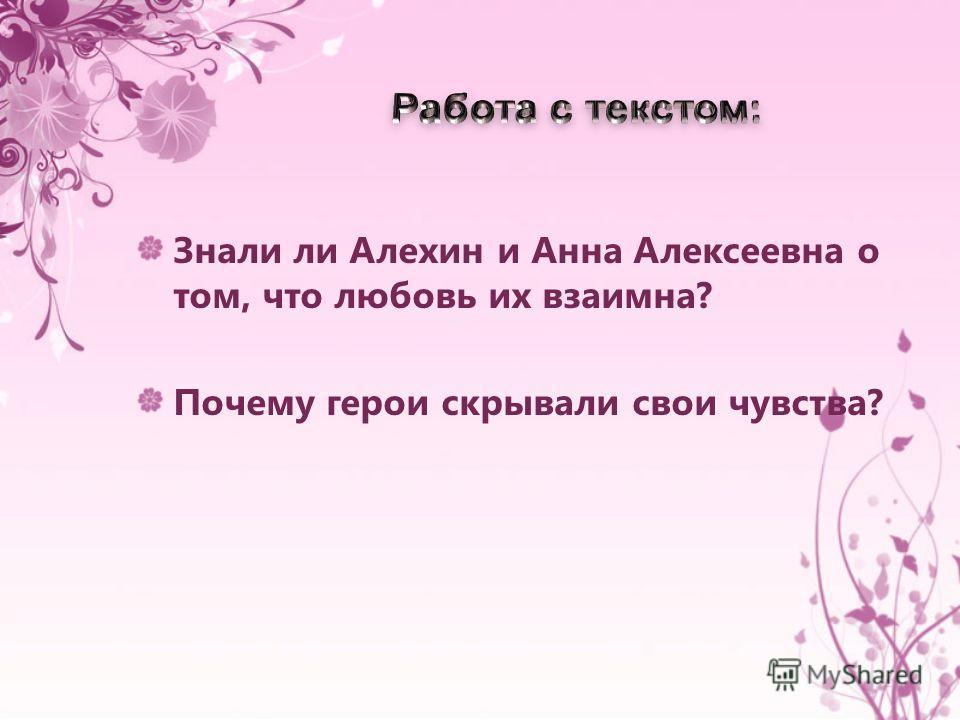 Знали ли Алехин и Анна Алексеевна о том, что любовь их взаимна? Почему герои скрывали свои чувства?