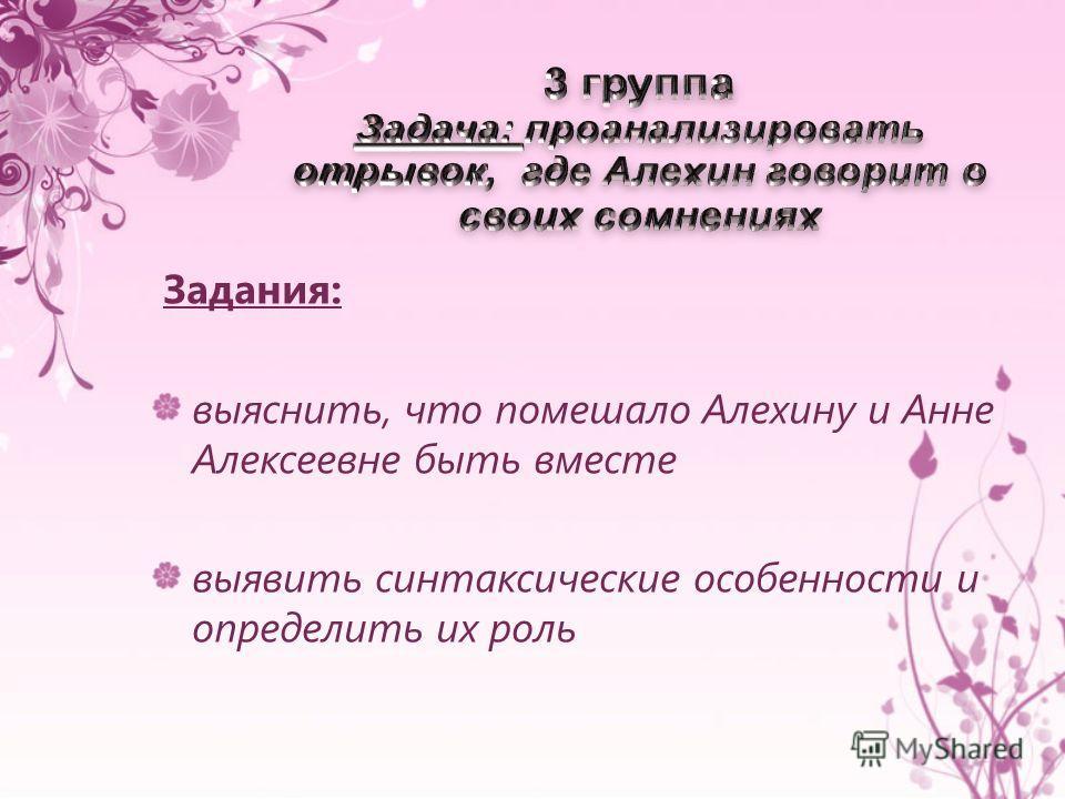 Задания: выяснить, что помешало Алехину и Анне Алексеевне быть вместе выявить синтаксические особенности и определить их роль