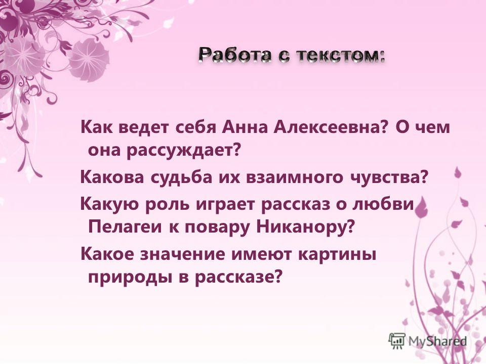 Как ведет себя Анна Алексеевна? О чем она рассуждает? Какова судьба их взаимного чувства? Какую роль играет рассказ о любви Пелагеи к повару Никанору? Какое значение имеют картины природы в рассказе?