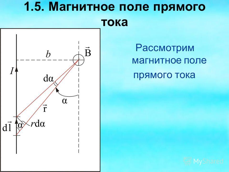 1.5. Магнитное поле прямого тока Рассмотрим магнитное поле прямого тока