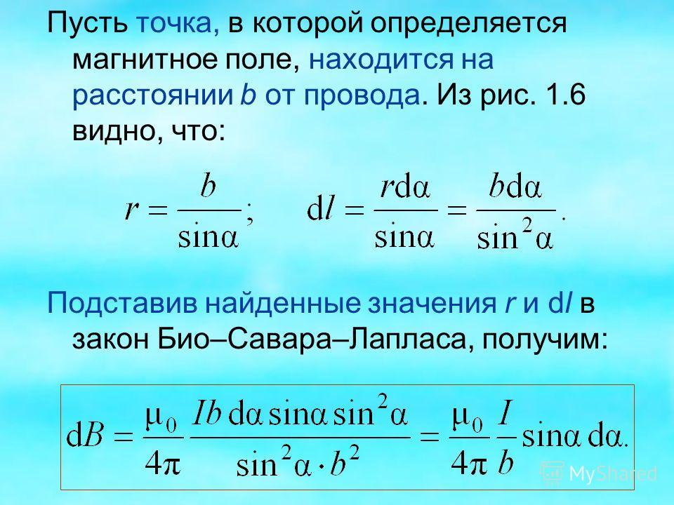 Пусть точка, в которой определяется магнитное поле, находится на расстоянии b от провода. Из рис. 1.6 видно, что: Подставив найденные значения r и dl в закон Био–Савара–Лапласа, получим: