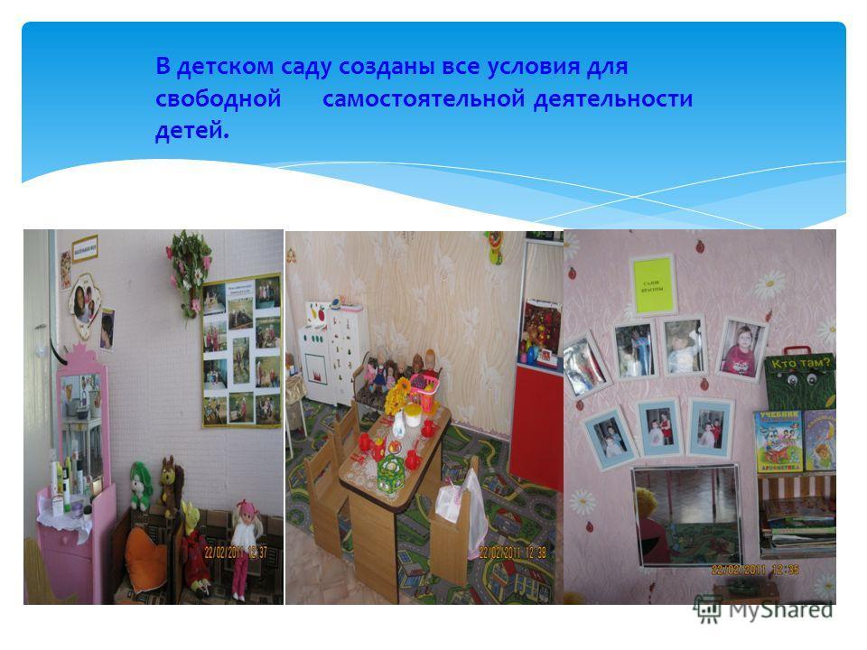 Коллектив детского сада активно сотрудничает с родителями воспитанников через формы взаимодействия: занятия, праздники, выставки творческих работ…