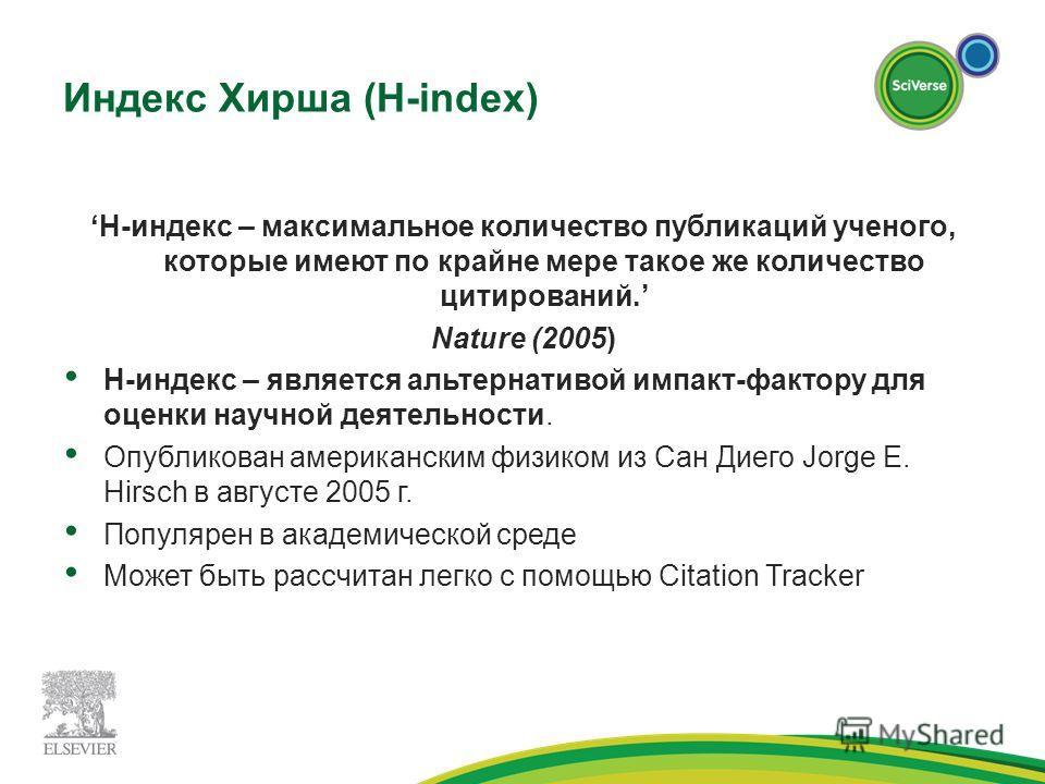 Индекс Хирша (H-index) H-индекс – максимальное количество публикаций ученого, которые имеют по крайне мере такое же количество цитирований. Nature (2005) H-индекс – является альтернативой импакт-фактору для оценки научной деятельности. Опубликован ам