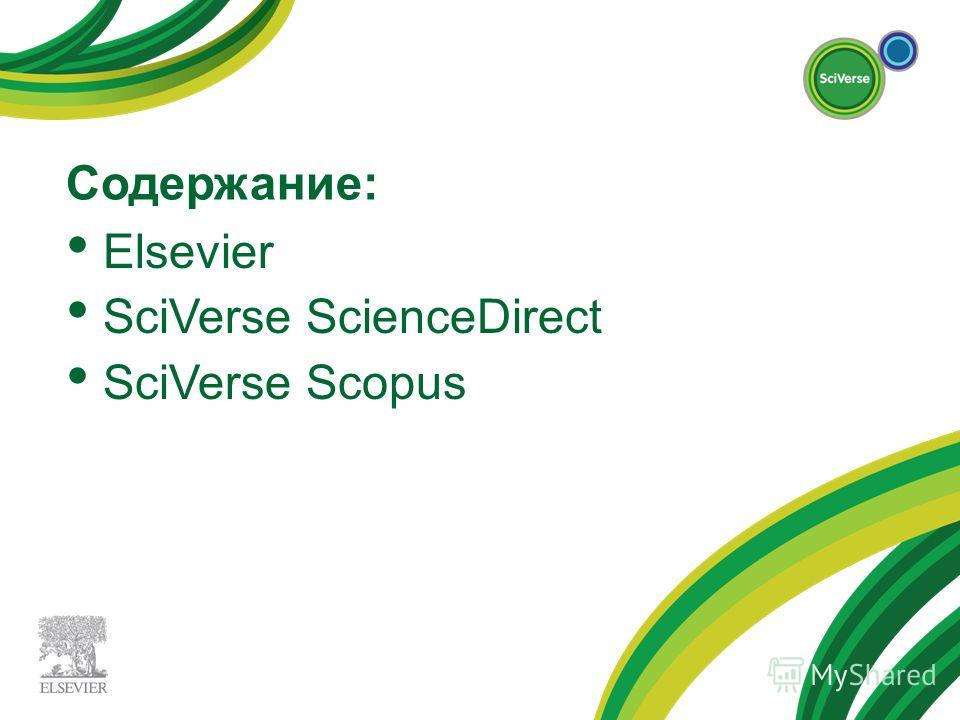Содержание: Elsevier SciVerse ScienceDirect SciVerse Scopus