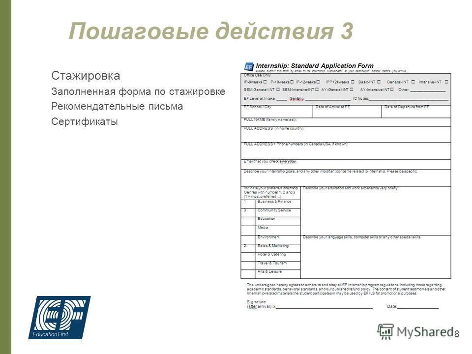 Предуниверситетская подготовка Мотивационное письмо Выписка отметок за первое/второе полугодие с переводом (пока нет аттестата или диплома) Результат теста UPiBT или экзамена IELTS/TOEFL 7 Пошаговые действия 3