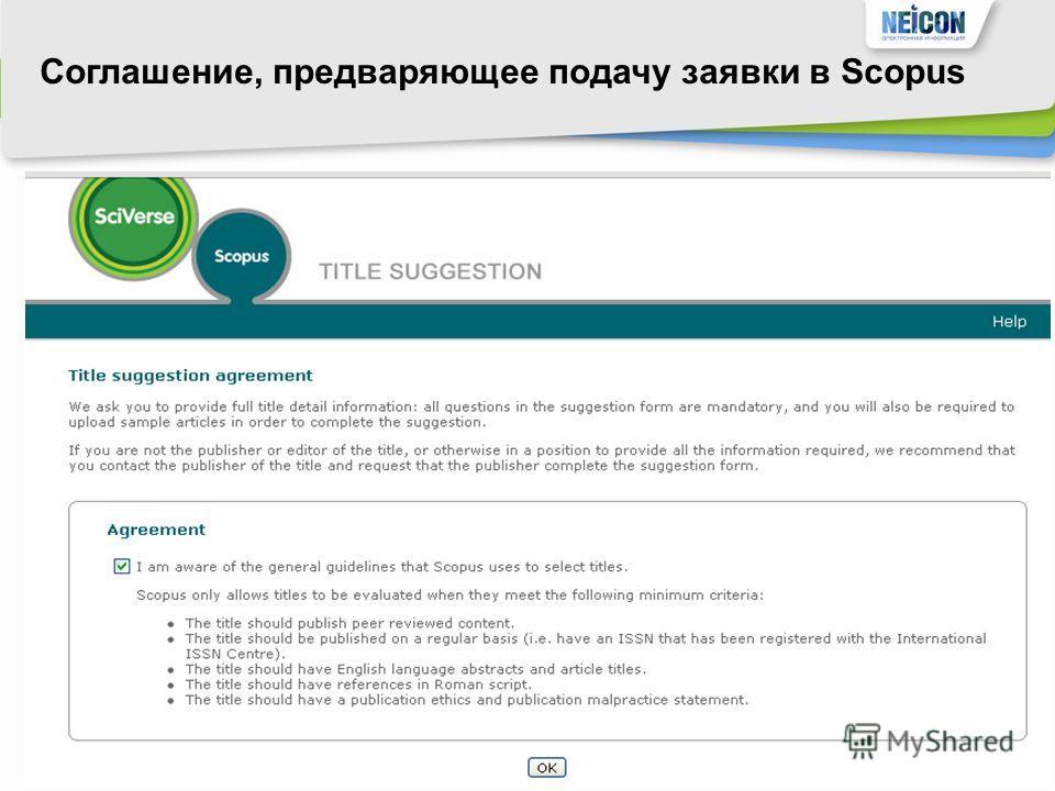 Соглашение, предваряющее подачу заявки в Scopus