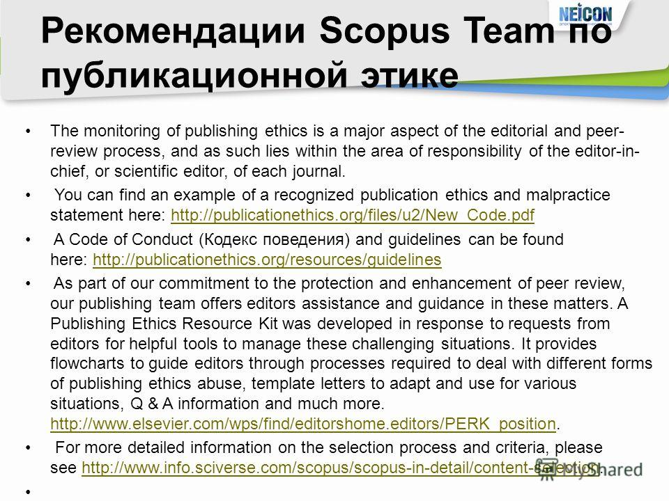 Рекомендации Scopus Team по публикационной этике The monitoring of publishing ethics is a major aspect of the editorial and peer- review process, and as such lies within the area of responsibility of the editor-in- chief, or scientific editor, of eac