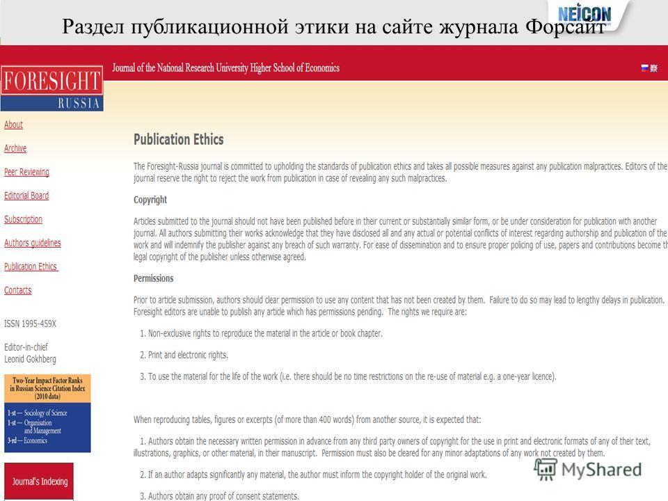 Раздел публикационной этики на сайте журнала Форсайт