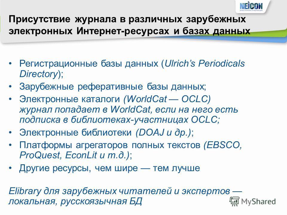 Присутствие журнала в различных зарубежных электронных Интернет-ресурса х и базах данных Регистрационные базы данных (Ulrichs Periodicals Directory); Зарубежные реферативные базы данных; Электронные каталоги (WorldCat OCLC) журнал попадает в WorldCat