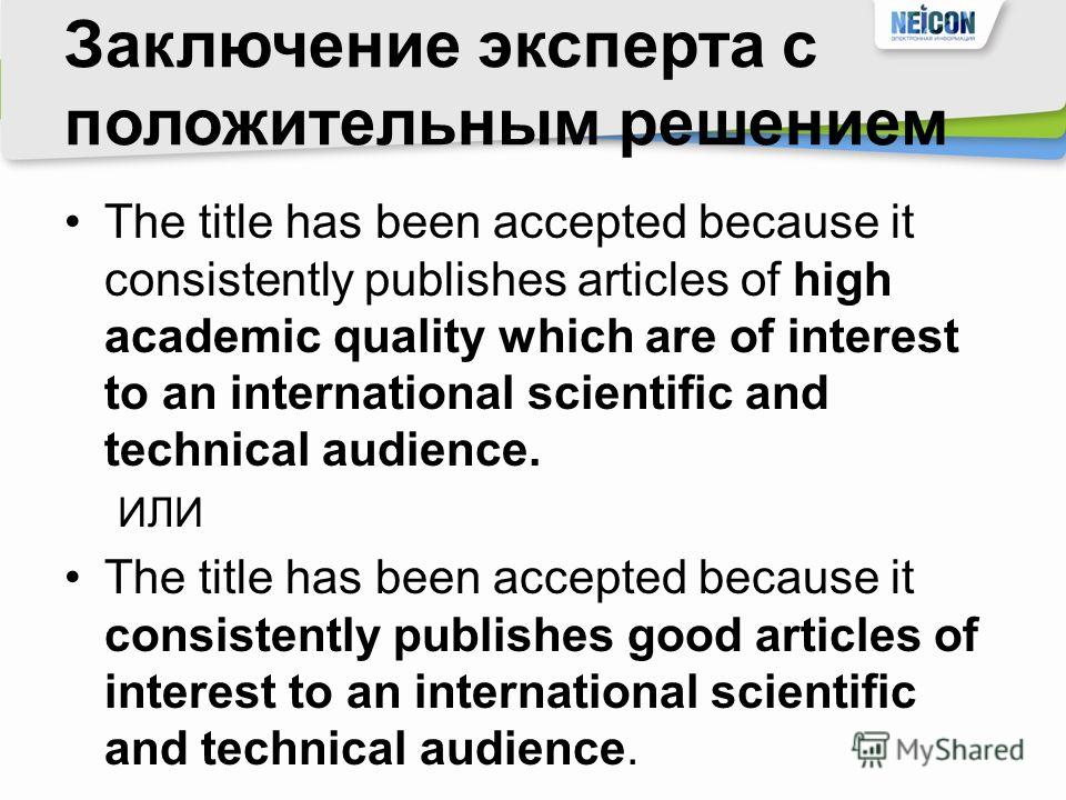 Заключение эксперта с положительным решением The title has been accepted because it consistently publishes articles of high academic quality which are of interest to an international scientific and technical audience. ИЛИ The title has been accepted