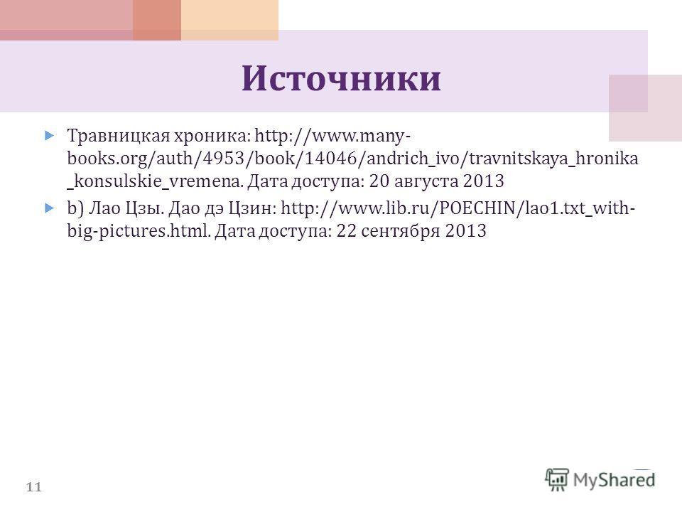 Источники Травницкая хроника: http://www.many- books.org/auth/4953/book/14046/andrich_ivo/travnitskaya_hronika _konsulskie_vremena. Дата доступа: 20 августа 2013 b) Лао Цзы. Дао дэ Цзин: http://www.lib.ru/POECHIN/lao1.txt_with- big-pictures.html. Дат