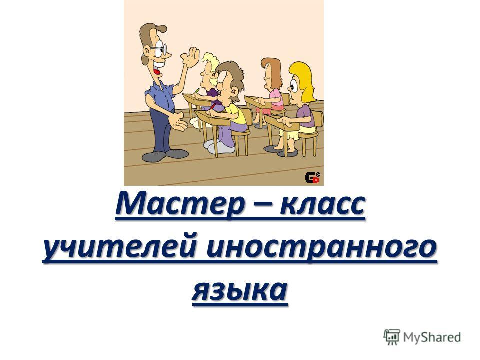 Мастер – класс учителей иностранного языка